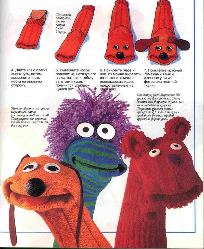 Как сшить игрушку на руку из носка своими руками